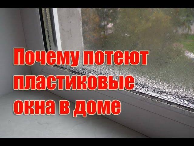 nadpis_na_okne_pochemu_poteyut_okna