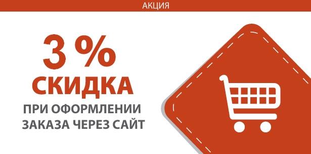 skidka_3_na_okna_pri_oformlenii_cherez_sayt