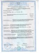 Сертификат качества Александровские двери