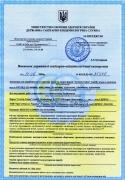 Заключение государственной санитарно-эпидемиологической экспертизы GU-2