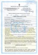 Висновок санітарно-епідеміологічної експертизи на Стеко