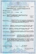 сертифікат на вікна стеко до 2020 року