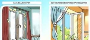 Чим відрізняється заводська збірка вікон від гаражної